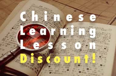 Chinese Course Tuition Discount